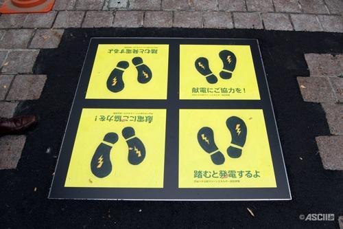 shibuya suelo piezoelectrico