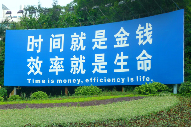 time is money, efficiency is life